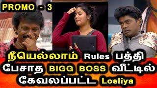BIGG BOSS 3 TAMIL|30th AUGUST 2019|PROMO 3|DAY 68|BIGG BOSS TAMIL 3 LIVE|Losliay Insulted