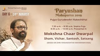 Day 6 - Morning | Paryushan 2019 | Pujya Gurudevshri Rakeshbhai | Snatra Puja & Pravachan