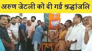 BJP नेताओं नम आँखों से स्वर्गीय अरुण जेटली को दी श्रद्धांजलि