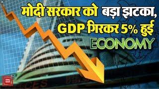 जानें Modi सरकार में क्यों गिरी India की GDP?    GDP गिरकर 5% हुई    GDP 2019