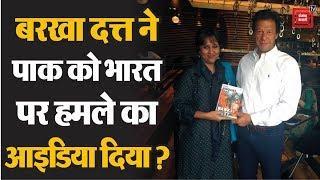 Barkha dutt क्यों दे रही है पाकिस्तान को भारत के खिलाफ आइडिया ?