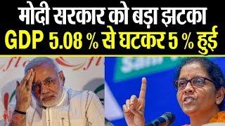 देश के आर्थिक हालात बिगड़े, GDP 5.8 से घटकर 5 % तक || INDIAN ECONOMY SLOWDOWN ||