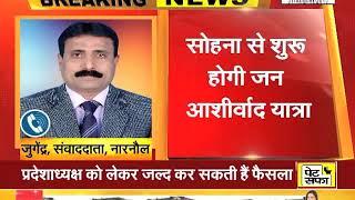 #CM मनोहर लाल की जन आशीर्वाद यात्रा का 11वां दिन,सोहना से शुरू होगी यात्रा