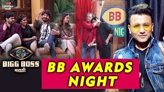BB AWARDS NIGHT | LAST TASK | Bigg Boss MArathi 2 Latest Update