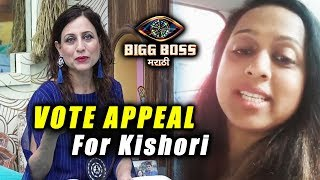 Vaishali Samant VOTE APPEAL For KIshori Shahane | Bigg Boss Marathi 2 Grand Finale