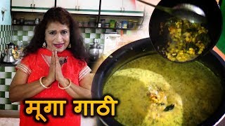 How To Make मूगा गाठी | Sprouted Moong Gravy | Goans Dish