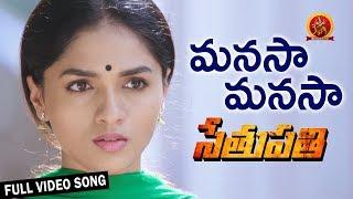 Sethupathi Movie - Manasa Manasa Full Video Song | Vijay Sethupathi | Kreshna | Sunaina