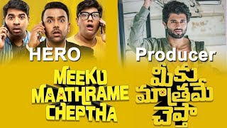Vijay Devarakonda Turns Producer, Director Tarun Turns Hero | Meeku Maatra | Top Telugu TV