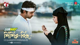 Shishir Bindu Part 2 (শিশির-বিন্দু) | Apurba | Tanjin Tisha | Eid Natok 2019 (Full)