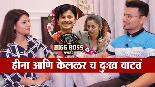 Megha Dhade UPSET As Heena And Abhijeet Kelkar NOT A Part Of TOP 6 | Bigg Boss Marathi 2 Interview