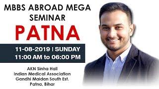 Patna| MBBS Abroad Seminar| 11.08.2019| IMA, Patna|