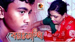বয়ঃসন্ধি। Boyosonddhi। Bangla natok short film 2019। Parthiv Telefilms