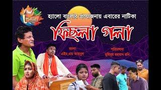 Eid special  natok(ফিছলা গলা) picla gola ।। sylheti natok, hello bangla, bangla natok,Izzot ali
