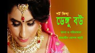 ঈদ স্পেশাল    ডেঙ্গু বউ   Dengue Bou    বাংলা শর্ট ফিল্ম ২০১৯    Bd Films World   