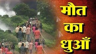 Maharashtra में केमिकल फैक्ट्री में धमाका, कई लोगों की मौत  || Chemical Factory Blast Maharashtra ||