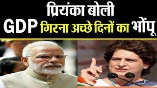 GDP पर Priyanka Gandhi का तंज, कहा- अच्छे दिनों का भोंपू बजाने वाली सरकार ने किया पंचर