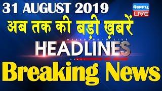 अब तक की बड़ी ख़बरें | morning Headlines | breaking news 31 August | india news | top news | #DBLIVE