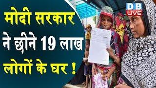 Assam में NRC List हुई जारी |गृहमंत्रालय ने जारी की फाइनल लिस्ट | #DBLIVE | NRC Latest news
