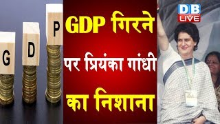 GDP गिरने पर Priyanka Gandhi का निशाना | Priyanka Gandhi slams government over fresh GDP data