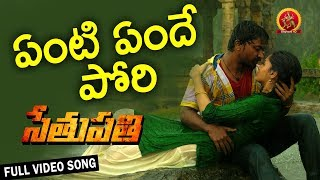 Sethupathi Movie - Anti Endhe Poori Full Video Song | Vijay Sethupathi | Kreshna | Sunaina