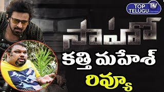 Kathi Mahesh Shocking Review On Saaho Movie | Prabhas Saaho Review | Tollywood Films | Top Telugu TV