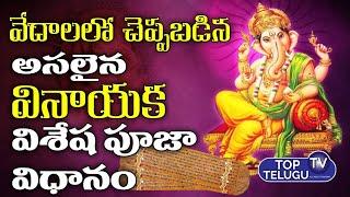 #Vinayaka Chavithi Pooja Vidanam   Vinayaka Chavithi 2019   Top Telugu TV