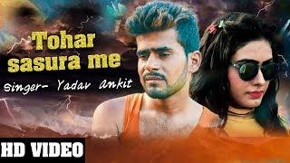 #Video #Songs - तोहर ससुरा में - Yadav Ankit - Tohar Sasura Me - Sad Bhojpuri Songs 2019