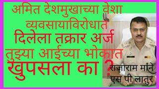 LATUR police ..S.P.  -  Rajaram Mane helps Amit Deshmukh for sex racket and scandal.. prostitution