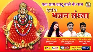 || khatu shyam bhajan || indore || live || sr darshan ||