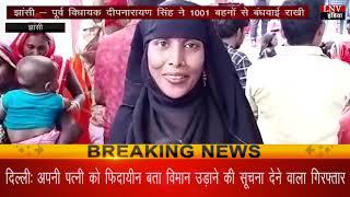 झांसी - पूर्व विधायक दीपनारायण सिंह ने 1001 बहनों से बंधवाई राखी