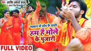 #Video - Arvind Akela Kallu , Antra Singh - सावन में छोड़ के दाढ़ी हम है भोले के पुजारी - Bolbam Song