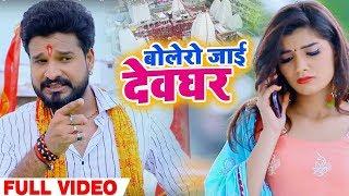 #Video - बोलेरो जाई देवघर - Boloro Devghar Jaai - Ritesh Pandey - Bhojpuri Bol Bam Songs New