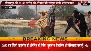 गोरखपुर को 55.30 करोड़ की सौगात देंगे सीएम योगी आदित्यनाथ