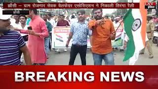झाँसी - ग्राम रोजगार सेवक वेलफेयर एसोसिएशन ने निकाली तिरंगा रैली