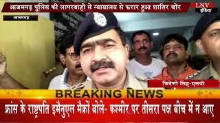 आजमगढ़ पुलिस की लापरवाही से न्यायालय से फरार हुआ शातिर चोर