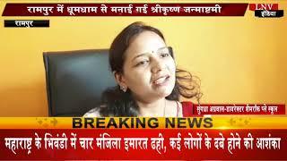 रामपुर में धूमधाम से मनाई गई श्रीकृष्ण जन्माष्टमी