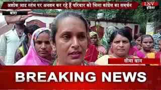 अशोक लाट स्तंभ पर अनशन कर रहे हैं परिवार को मिला कांग्रेस का समर्थन