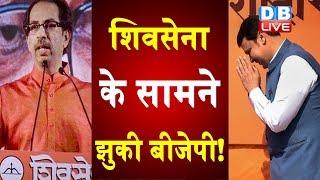 शिवसेना के सामने झुकी बीजेपी! | Shivsena latest news | BJP | Narayan Rane | BJP News | #DBLIVE