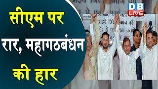 मांझी और तेजस्वी आमने-सामने |Bihar News In hindi |All is not well in the 'Grand Alliance' in bihar