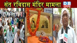 संत रविदास मंदिर मामला | ravidas mandir delhi | Ravidas Temple demolition | #DBLIVE | #GroundReport