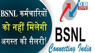 BSNL कर्मचारियों को नहीं मिलेगी अगस्त की सैलरी! |BSNL news | BSNL employees won't get salary on time