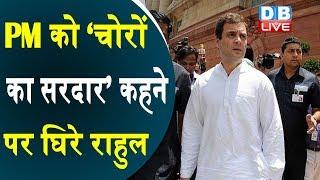 मुंबई की अदालत ने Rahul Gandhi को भेजा समन | Rahul Gandhi called PM Modi 'Choron ka Sardar' |#DBLIVE