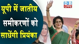 यूपी में जातीय समीकरणों को साधेंगी Priyanka Gandhi | Priyanka Gandhi in action mode for UP by-polls