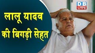 Lalu Yadav की बिगड़ी सेहत | Bihar news in hindi | Lalu Yadav news in hindi | #DBLIVE