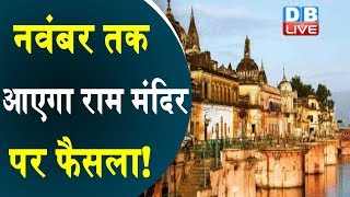 नवंबर तक आएगा राम मंदिर पर फैसला! | Ram mandir latest updates | Ram mandir case