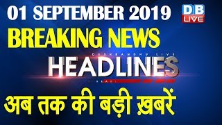 अब तक की बड़ी ख़बरें | morning Headlines | breaking news 1 sept | india news | top news | #DBLIVE