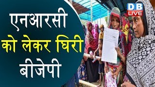 NRC को लेकर घिरी BJP | mamata banerjee on nrc | mamata banerjee latest news | #DBLIVE