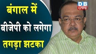 बंगाल में बीजेपी को लगेगा तगड़ा झटका    TMC leader Sowan Chatterjee wants to leave BJP   #DBLIVE
