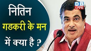 Nitin gadkari  के मन में क्या है ? | Gadkari raise questions on his own governments working style
