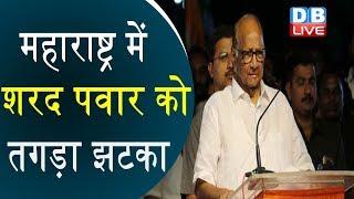 महाराष्ट्र में शरद पवार को तगड़ा झटका | Padmasinh Patil joined  BJP | Sharad Pawar | #DBLIVE